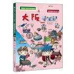 大阪寻宝记 世界寻宝记02 我的第一本历史知识漫画书儿童地理历史阅读百科全书6-8-10-12岁小学生阅读科普书籍