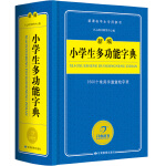 开心辞书 新编小学生多功能字典 字典新课标学生专用工具书(蓝色经典)