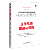 现代品牌建设与管理(品牌建设与管理经典译丛 杨世伟 总主编)