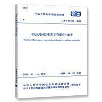 GB/T 50200-2018 有线电视网络工程设计标准
