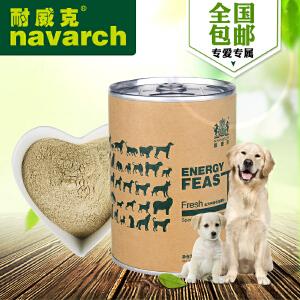 耐威克海藻粉宠物美毛粉 全犬种通用护肤美毛粉220g