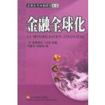 【旧书二手书9成新】金融全球化 (法)沙奈(Chesnais,F.) 9787801093837 中央编译出版社