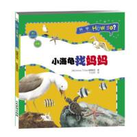 封面有磨痕-XX-(引进版绘本)科学How So?地球和宇宙*33小海龟找妈妈 9787801769473 (韩)Ko