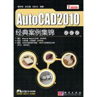 AutoCAD 2010经典案例集锦