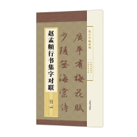 集字字帖系列・赵孟�\行书集字对联