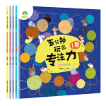 爱德少儿儿童专注力游戏书套装(4册)五分钟玩出专注力训练书3-6岁亲子游戏书儿童书籍