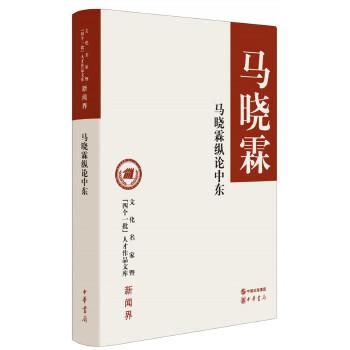 马晓霖纵论中东(pdf+txt+epub+azw3+mobi电子书在线阅读下载)