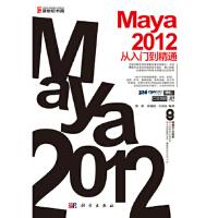 【二手旧书9成新】Maya 2012从入门到精通(全彩DVD)(58个视频教程文件,播放时间长达12小时)徐彤, 刘建