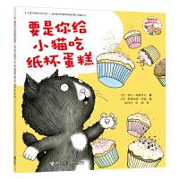要是你给老鼠吃饼干系列・要是你给小猫吃纸杯蛋糕