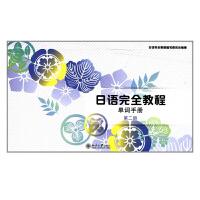 日语完全教程单词手册 第二册 日语教材 日语完全教程编写委员会编著 北京大学出版社 北大