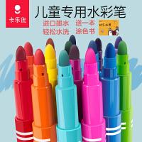 卡乐优24色彩色笔套装儿童画画笔幼儿园可水洗宝宝水彩笔画材
