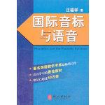 国际音标与语音(附盘)  2013年版