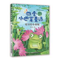 四季小巴掌童话・夏日的小池塘(全彩美绘版)
