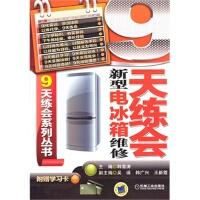 【TH】9天练会新型电冰箱维修 韩雪涛 机械工业出版社 9787111403050