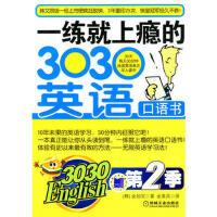 【二手*九成新】一练就上瘾的3030英语口语书第二季(韩)金知完 ,金美凤机械工业出版社9787111278214