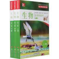 科学发现者 生物 生命的动力 第2版(3册) 浙江教育出版社