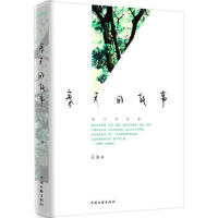 (二手旧书9成新) 春天的故事
