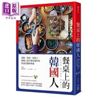 【中商原版】餐桌上的韩国人:汤饭、矮桌、扁筷子 港台原版 周永河 创意市集