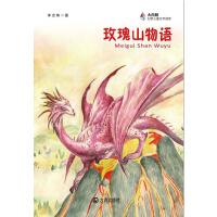 玫瑰山物语(大白鲸幻想儿童文学读库)