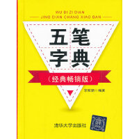 五笔字典(经典畅销版)