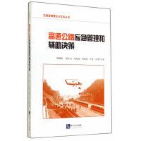 高速公路应急管理和辅助决策