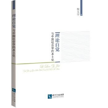 理论自觉与中国社会学的本土化