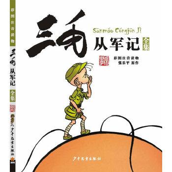 三毛从军记(彩图注音读物) 漫画大师张乐平先生经典作品,中国原创漫画的*之作。润泽几代人的经典形象,陪伴千万人的童年记忆,你值得拥有。讲好中国故事,弘扬传统文化。