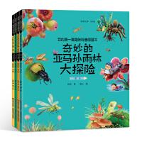 我的第一套趣味科普图画书 : 奇妙的亚马孙雨林大探险(彩图绘本全4册)