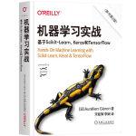 机器学习实战:基于Scikit-Learn Keras和TensorFlow(原书第2版)