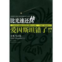 【旧书二手书9成新】比光速还快:爱因斯坦错了?!――科学人文系E ON系列 (美)马古悠 ,张宪润 978753574