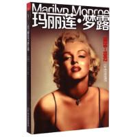 全新正版 玛丽莲 梦露(1926-1962) 符蕊 哈尔滨出版社 9787548409694 缘为书来图书专营店 保证