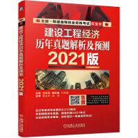2021全国一级建造师执业资格考试红宝书 建设工程经济 历年真题解析及预测