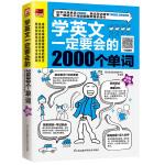 学英文一定要会的2000个单词