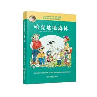 哈克坡地森林/埃格纳儿童文学爱藏系列
