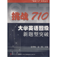挑战710――大学英语四级新题型突破