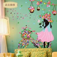 卧室背景墙面装饰自粘墙贴纸贴画田园唯美可爱美丽单车女孩花仙子SN8681 单车女孩 特大