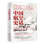 中��航空史�:中��四千年航空�l展�v程全梳理,�@不�H是一本中��航空�l展史,�是一本中��科技史,更是一本中����力史。