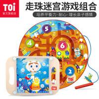TOI儿童迷宫 木质走珠游戏套餐 儿童益智玩具 宝宝早教组合男孩女孩 适用年龄:3+