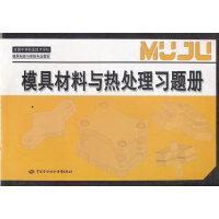 模具材料与热处理习题册(全国中等职业技术学校模具制造与维修专业教材)