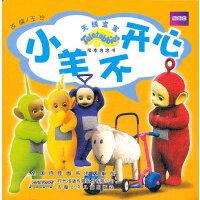 天线宝宝绘本泡泡书.小羊不开心