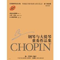 肖邦钢琴作品全集23.钢琴与大提琴重奏作品集