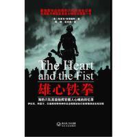 封面有磨痕-HSY-长篇小说:雄心铁拳 9787535454348 长江文艺出版社 知礼图书专营店