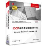 OCP认证考试指南(1ZO-063) Oracle Database 12c 高级管理 [美] Bob Bryla(O
