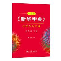 田雪松《新华字典》小学生写字课五年级下册 田雪松 书 商务印书馆
