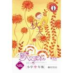 小学中年级.秋天卷.新人文读本(第2版)