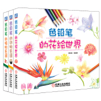 色铅笔的自然世界超值套装(花绘世界+植物乐园+动物乐园)