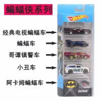 风火轮5辆套装 火辣小跑车模型玩具车轨道赛道 男孩礼物兰博基尼 藕色 DVF92蝙蝠侠系列