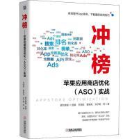 冲榜! 苹果应用商店优化(ASO)实战 机械工业出版社