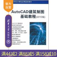 【官方正版】 AutoCAD建筑制图基础教程CAD2010教程教学书籍自学cad软件三维设计从入门到精通教材书