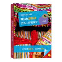 零起点越南语旅游口语随身带(外语自游学系列)